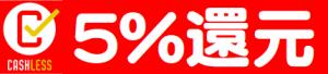 ※5%還元対象