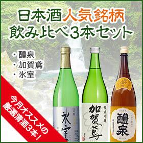 日本酒 飲みくらべ 3本セット